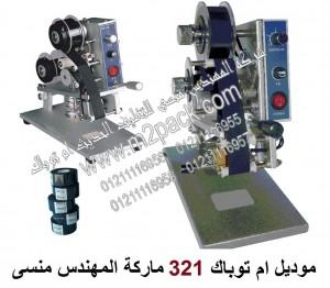 ماكينة طباعة تاريخ انتاج و صلاحية يدوية موديل ام تو باك 321 ماركة المهندس منسي