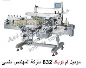ماكينة لصق ليبل الاستيكرعلي العبوات المدورة أوتوماتيك موديل ام توباك832 ماركة المهندس منسي