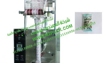 ماكينة تعبئة وتغليف المنتجات المعدنية في اكياس موديل إم تو باك 903 ماركة المهندس منسي :