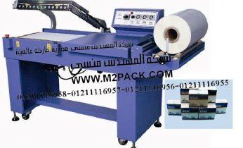 ماكينة تغليف علب منتجات الصناعات المعدنية بافلام الشرينك موديل إم تو باك 106 ماركة المهندس منسي :