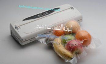 ماكينة تغليف ولحام اكياس الفواكة والخضروات بالفاكيوم شفط هواء المنزلية موديل إم تو باك 604 ماركة المهندس منسي :