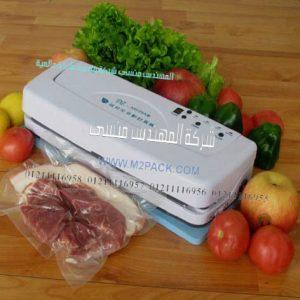 ماكينة تغليف اللحوم والخضروات والفواكه بالفاكيوم شفط هواء المنزلية موديل إم تو باك 604  ماركة المهندس منسي :
