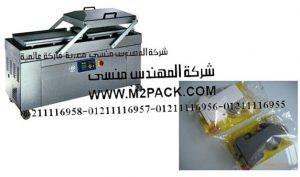 ماكينة تغليف المنتجات المعدنية  بالفاكيوم  شفط هواء موديل  إم تو باك 603 ماركة المهندس منسي: