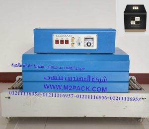 ماكينة شرنكة برطمنات تعبئة منتجات الصناعات المعدنية بفيلم الشرنيــك الحراري موديل إم تو باك101 ماركة المهندس منـــســـــي  :