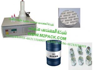 ماكينة  لحام  طبات الالمونيوم فويل علي برطمنات تعبئة منتجات الصناعات المعدنية موديل إم تو باك 201 ماركة المهندس منسي :