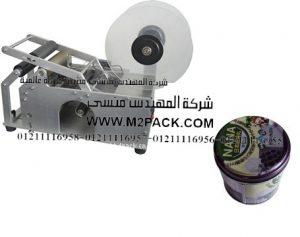 ماكينة لصق الاستيكرعلى سطح برطمنات الصناعات المعدنية النصف اوتوماتيكية موديل إم تو باك  831 ماركة المهندس منسي :