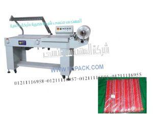 قطاعة أكياس لقطع ولحام أكياس  الصناعات النسيجية موديل 106 ماركة المهندس منسي :