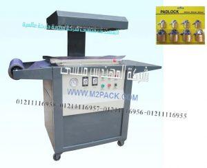 ماكينة التغليف بالبلاستيك فاكيوم تشكيل لتغليف الاقفال والمفاتيح موديل 605 ماركة المهندس منسي :