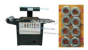 ماكينة تغليف الصواميل وقطع الغيار تغليف فاكيوم تشكيل موديل 605 ماركة المهندس منسي :