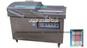 ماكينة تغليف منتجات الصناعات النسيجية بالفاكيوم شفط هواء موديل 603 ماركة المهندس منسي: