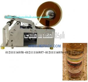 ماكينة لصق الاستيكرعلى سطح برطمنات الصناعات النسيجية النصف اوتوماتيكية موديل 831 ماركة المهندس منسي :