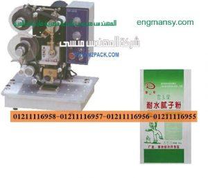 ماكينة طباعة تاريخ الانتاج وتاريخ الصلاحية علي أكياس منتجات التصنيع الكيميائي موديل 322 ماركة المهندس منسي :