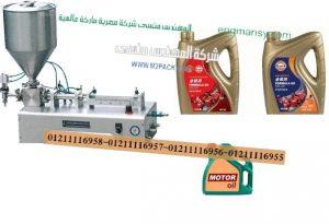 ماكينة تعبئة منتجات الصناعات البترولية السائلة في زجاجات واكياس موديل 404 ماركة المهندس منسي :
