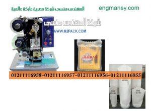 ماكينة طباعة تاريخ الانتاج وتاريخ الصلاحية علي أكياس منتجات التصنيع البترولي موديل 322 ماركة المهندس منسي :