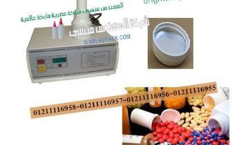 ماكينة لحام طبات الالمونيوم فويل علي برطمنات تعبئة منتجات الصناعات الدوائية