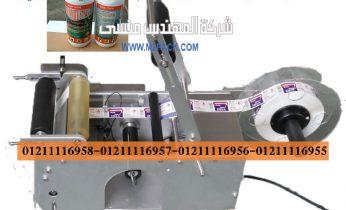 ماكينة لصق الاستيكر علي زجاجات مبيدات النمل والصراصير المستديرة