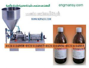 ماكينة تعبئة منتجات الصناعات الدوائية السائلة في زجاجات واكياس موديل 404 ماركة المهندس منسي