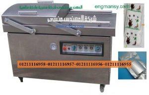 ماكينة تغليف الصناعات الدوائية بالفاكيوم شفط هواء موديل 603 ماركة المهندس منسي :