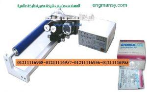 ماكينة طباعة تاريخ الانتاج علي أكياس منتجات الصناعات الدوائية موديل 325 ماركة المهندس منسي :