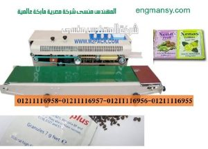 ماكينة لحام وتصنيع أكياس تعبئة وتغليف منتجات الصناعات الدوائية