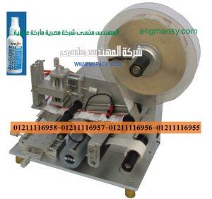 ماكينة لصق الاستيكر علي زاجات محلول العدسات اللاصقة المستديرة
