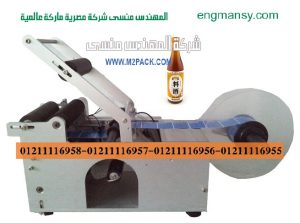 ماكينة لصق الاستيكر علي زجاجات الخل الاحمر موديل 831 ماركة المهندس منسي :