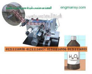 ماكينة لصق الاستيكر علي زجاجات المنتجات الكيماوية المستديرة موديل 831 ماركة المهندس منسي :