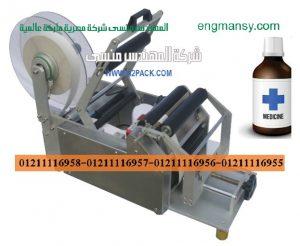 ماكينة لصق الاستيكر علي زجاجات المود الدوائية وزجاجات ادوية الاسعافات الاولية المستديرة موديل 831 ماركة المهندس منسي :
