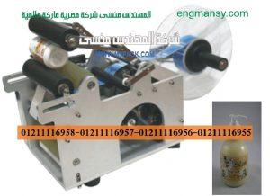 ماكينة لصق الاستيكر علي زجاجات كريم الشعر المستديرة موديل 831 ماركة المهندس منسي :