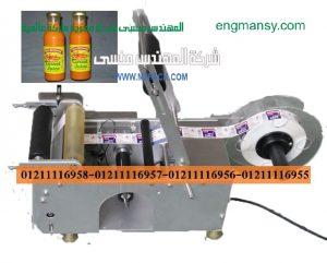 ماكينة لصق الاستيكر والليبل علي زجاجات نكتار المانجو