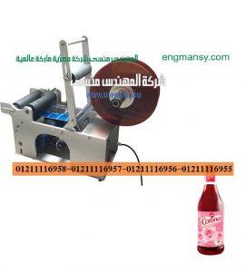 ماكينة لصق الليبل علي زجاجات شربات الفراوله المستيرة
