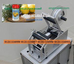 ماكينة نصف اتوماتيك للصق الاستيكرعلي زجاجات وبرطمنات ملح الليمونموديل 831 ماركة المهندس منسي :