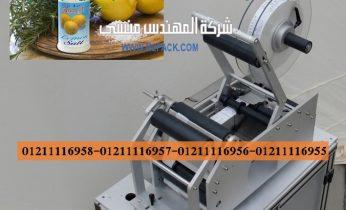 ماكينة نصف اتوماتيك للصق الاستيكرعلي زجاجات وبرطمنات ملح الليمون